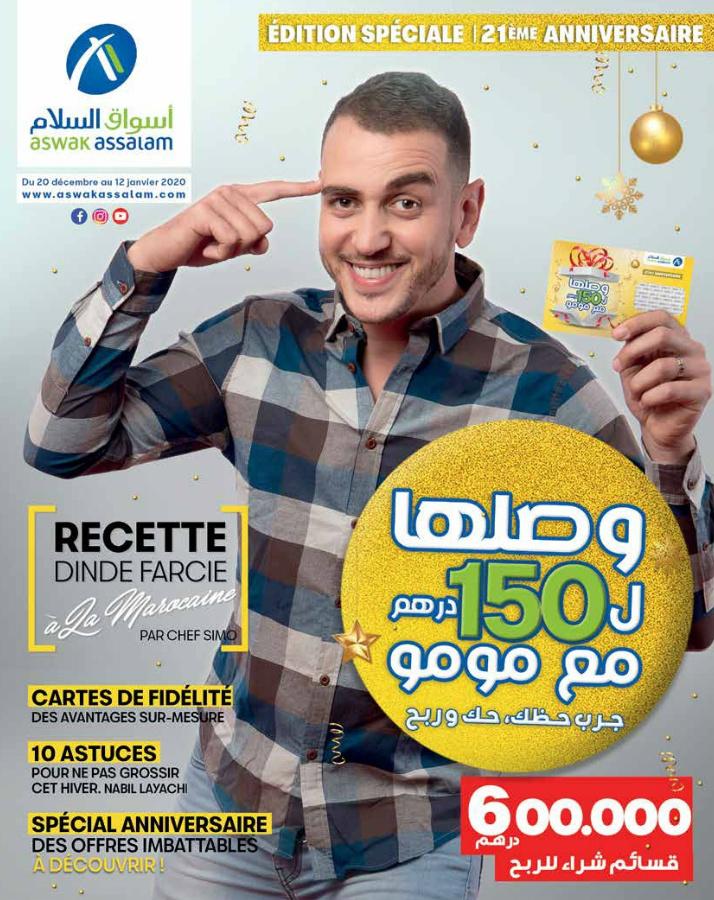 Catalogue Aswak Assalam 21éme Anniversaire du 20 Décembre au 12 Janvier 2020
