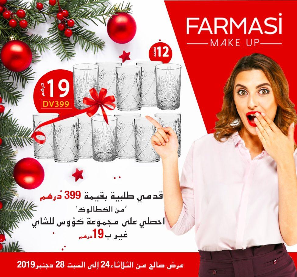 Super Offre Farmasi Maroc du 24 au 28 Décembre 2019
