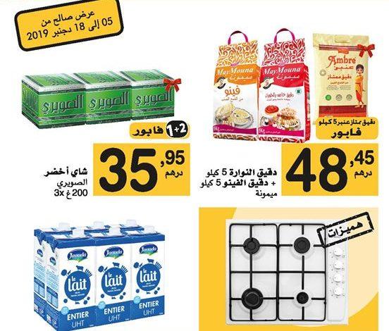 Photo of Catalogue SUEPCO Market أثمنة ديما رخيصة du 5 au 18 Décembre 2019