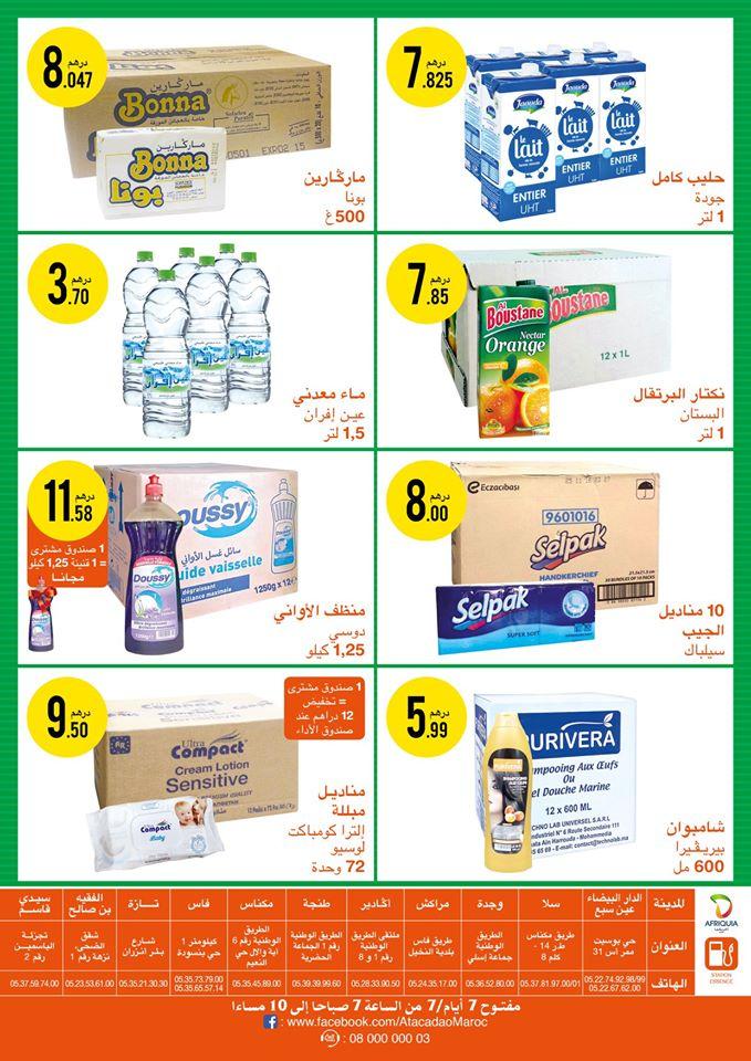 Catalogue Atacadao Maroc ما كاين ارخص du 12 au 25 Décembre 2019