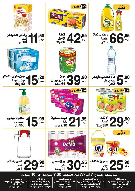 Catalogue SUEPCO Market أثمنة ديما رخيصة du 5 au 18 Décembre 2019