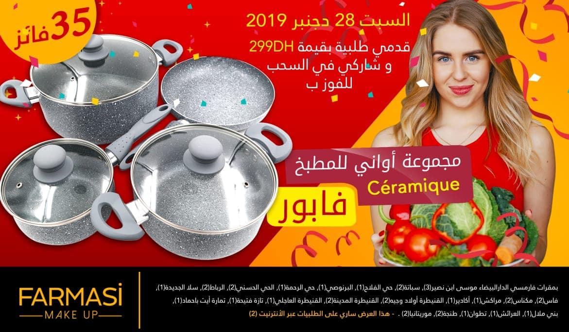 Offre Spéciale Farmasi Maroc Jusqu'au 28 Décembre 2019