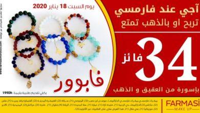 Offre en Or chez Farmasi Maroc du Samedi 18 Janvier 2020
