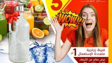 Offre Spéciale Farmasi Maroc هميزات فارماسي du 15 au 20 Janvier 2020