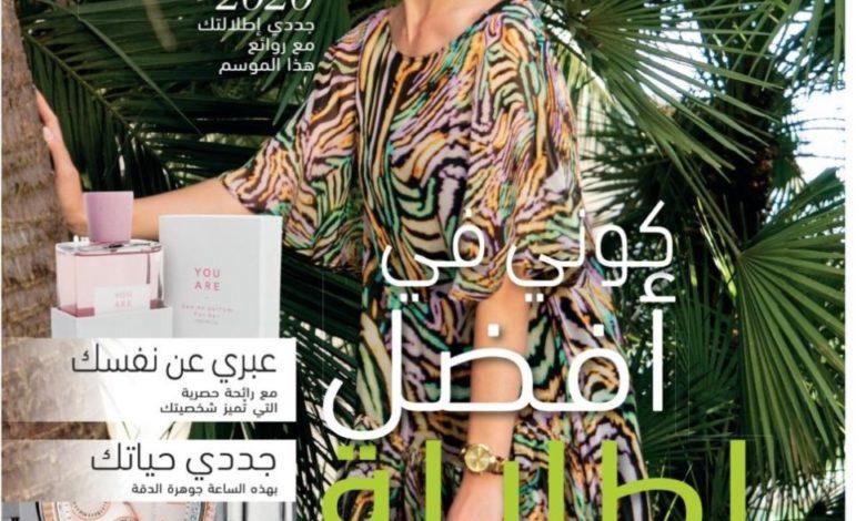 Photo of Catalogue Générale 1 Cristian Lay Maroc إتجاهات الموضة 2020