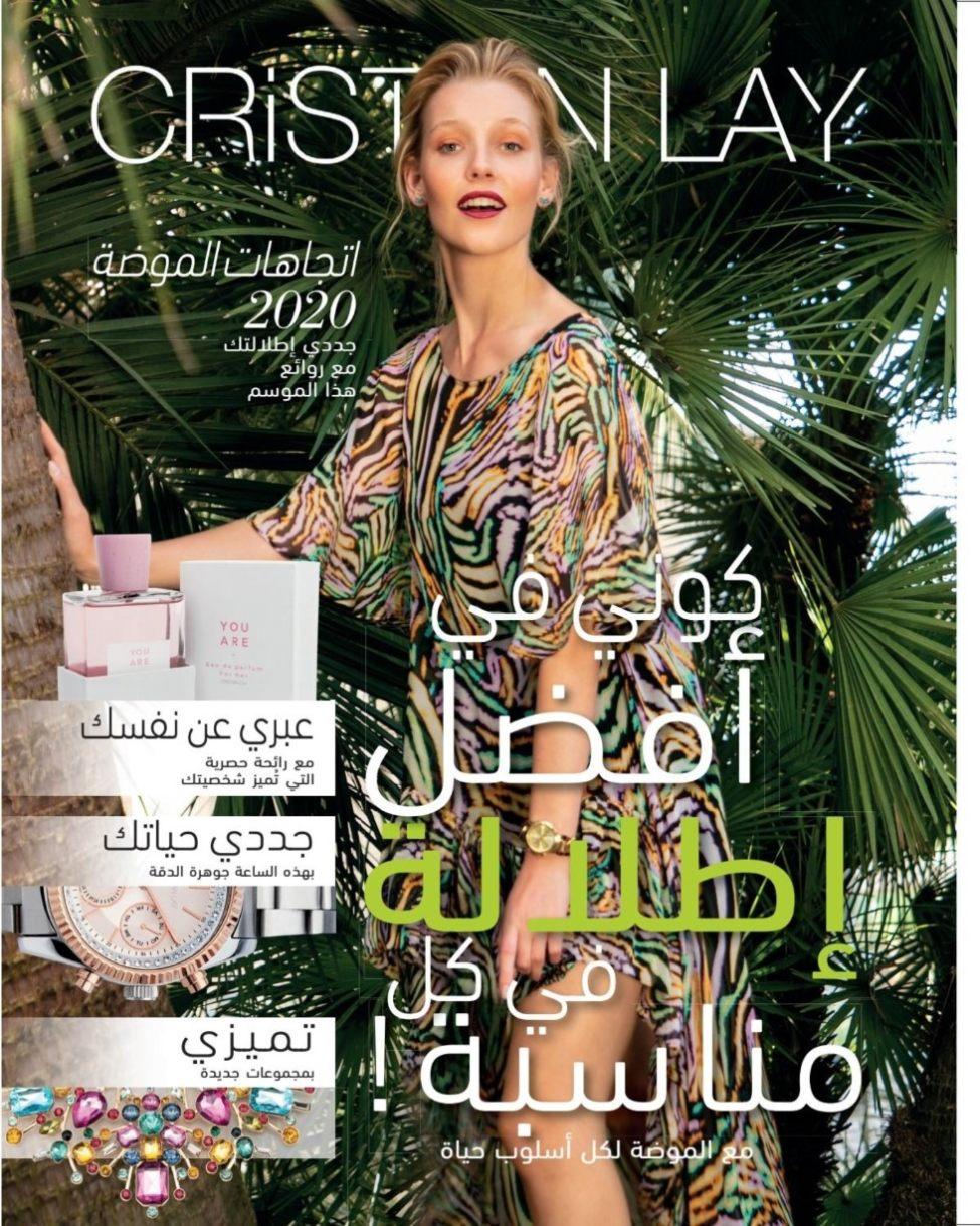 Catalogue Générale 1 Cristian Lay Maroc إتجاهات الموضة 2020