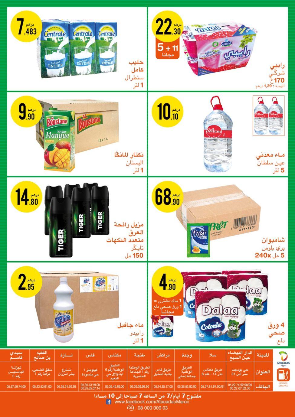 Catalogue Atacadao Maroc Valable du 27 Février au 11 Mars 2020