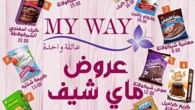 Spéciale Offre My Way Maroc Valable du 2 au 22 Mars 2020