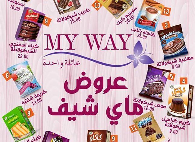 Photo of Spéciale Offre My Way Maroc عروض ماي شيف du 2 au 22 Mars 2020