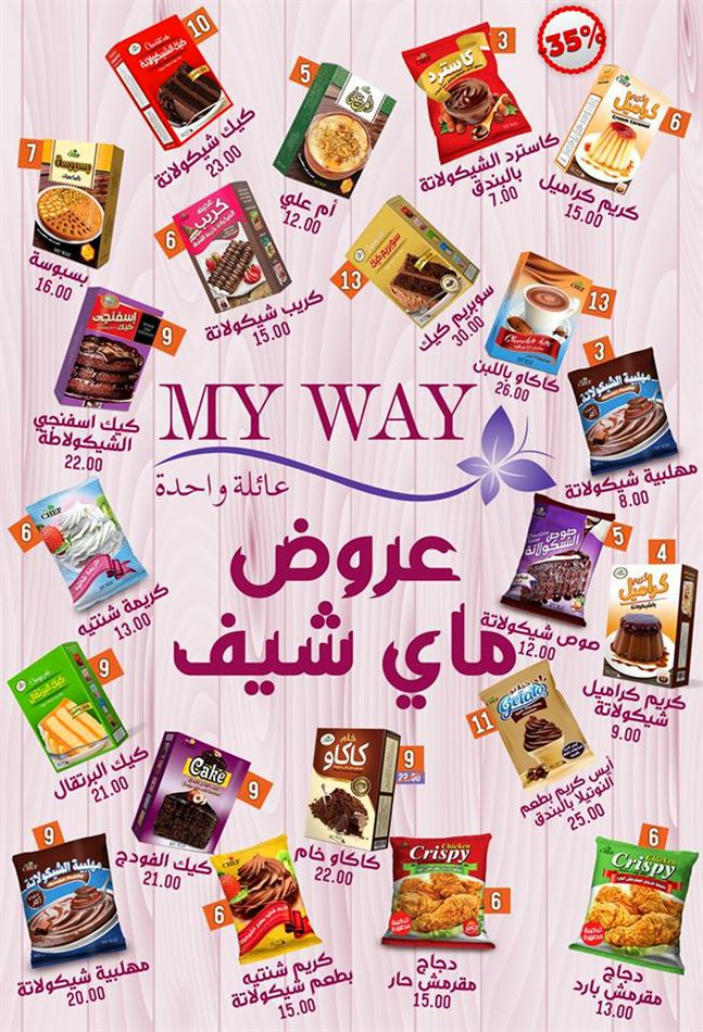 Spéciale Offre My Way Maroc عروض ماي شيف du 2 au 22 Mars 2020
