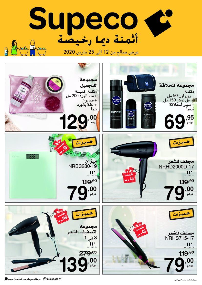Catalogue SUPECO Market أثمنة ديما رخيصة du 12 au 25 Mars 2020