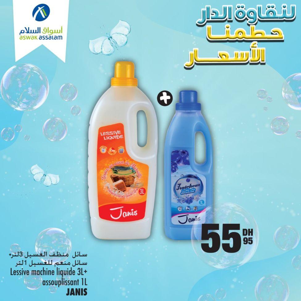 Offre Spéciale chez Aswak Assalam Prix incroyable sur les lessives Lave-linge