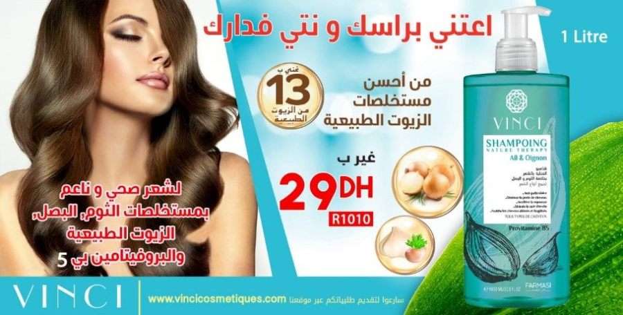 Offre Spéciale Vinci Maroc عروض خاصة بعناية الشعر à partir de 13Dhs