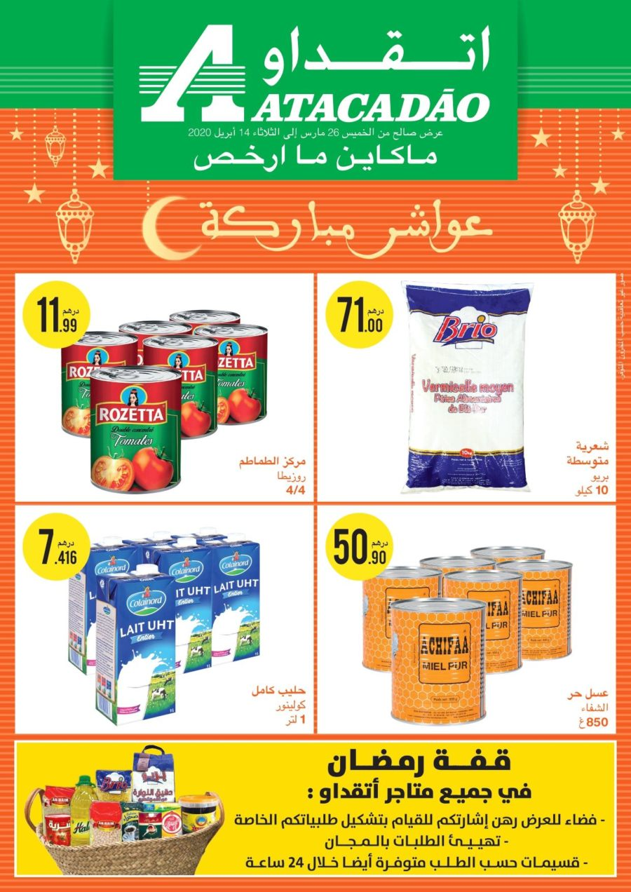 Catalogue Atacadao Maroc عواشر مباركة du 26 Mars au 14 Avril 2020