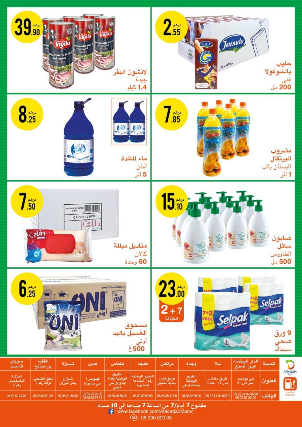 Catalogue Atacadao Maroc ما كاين ارخص du 12 au 15 Mars 2020