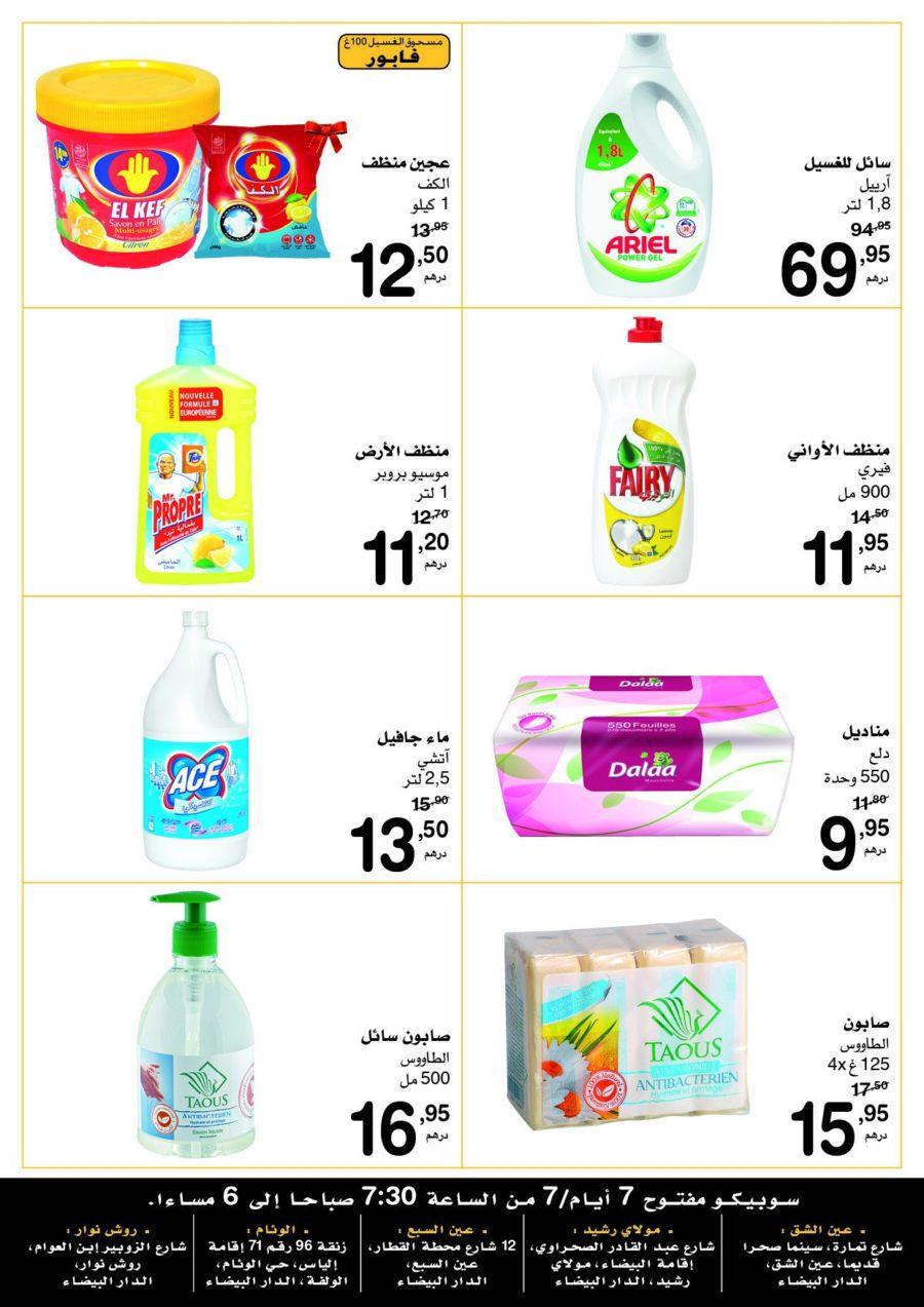 Catalogue SUPECO Market أثمنة ديما رخيصة du 26 Mars au 15 Avril 2020