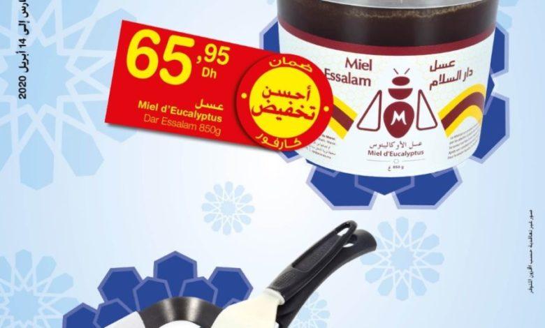 Photo of Catalogue Carrefour Maroc عروض شعبان du 26 Mars au 14 Avril 2020