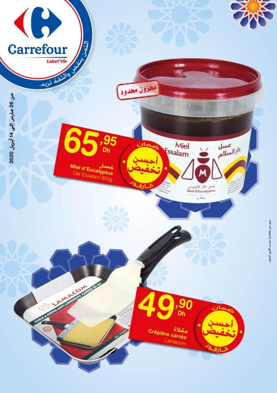 Catalogue Carrefour Maroc عروض شعبان du 26 Mars au 14 Avril 2020