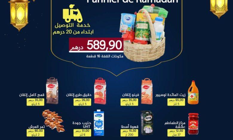 Flyer panier de Ramadan chez Izy Shop one-stop قفة رمضان