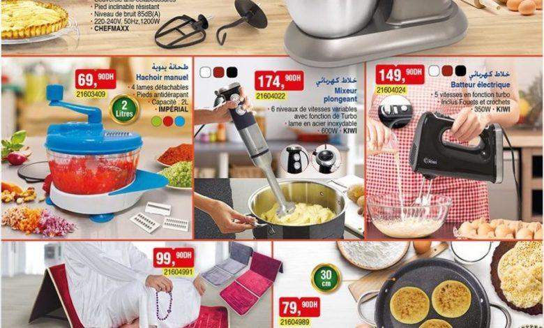 Photo of Catalogue Bim Maroc du Vendredi 4 Avril 2020