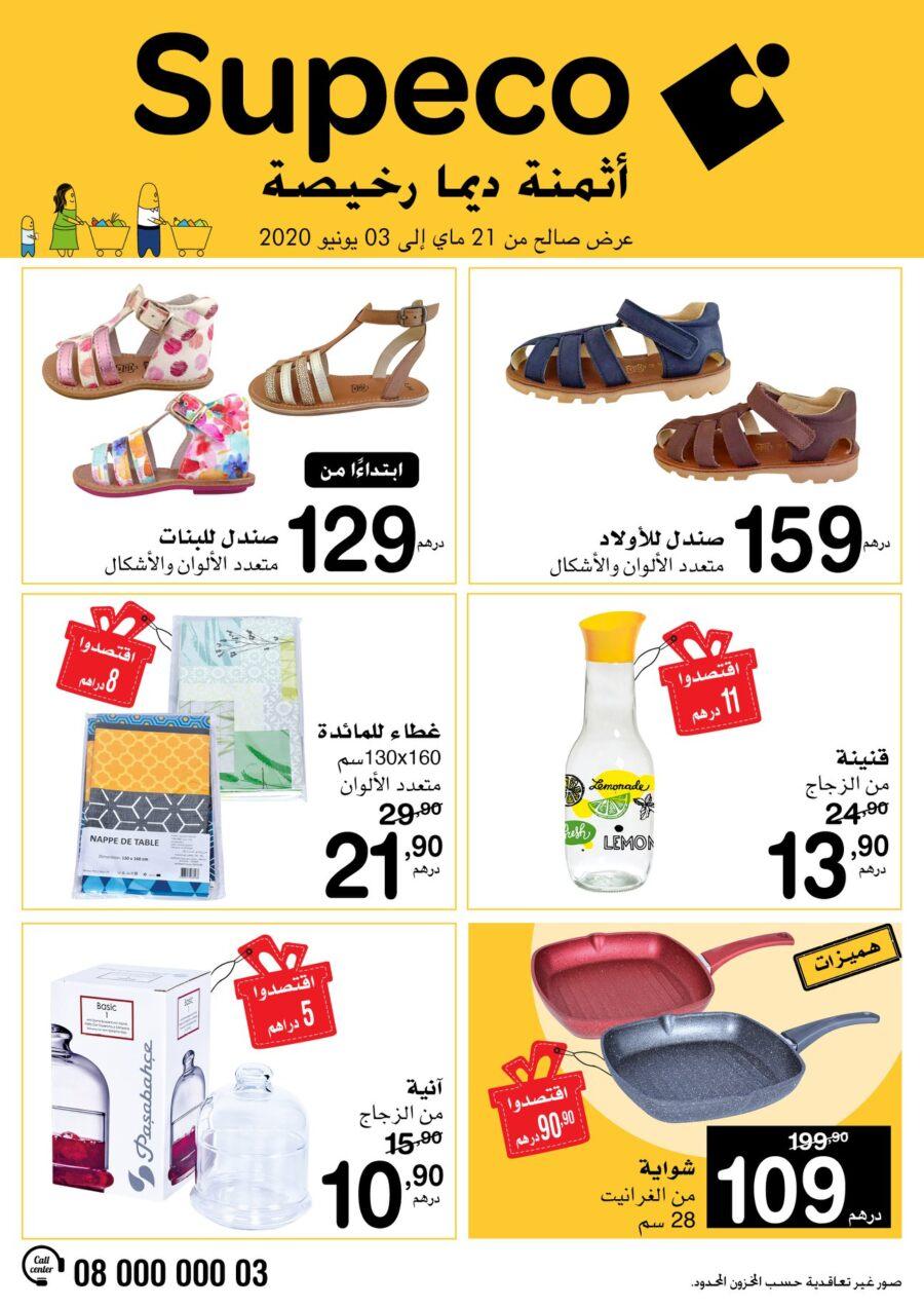 Catalogue Supeco Market أثمنة ديما رخيصة du 21 Mai au 3 Juin 2020