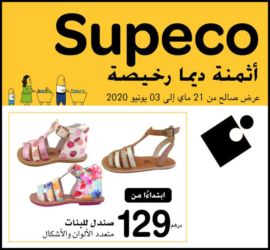 Offre de l'3ide chez Supeco Sandale pour Garçon divers modèles à partir de 129Dhs