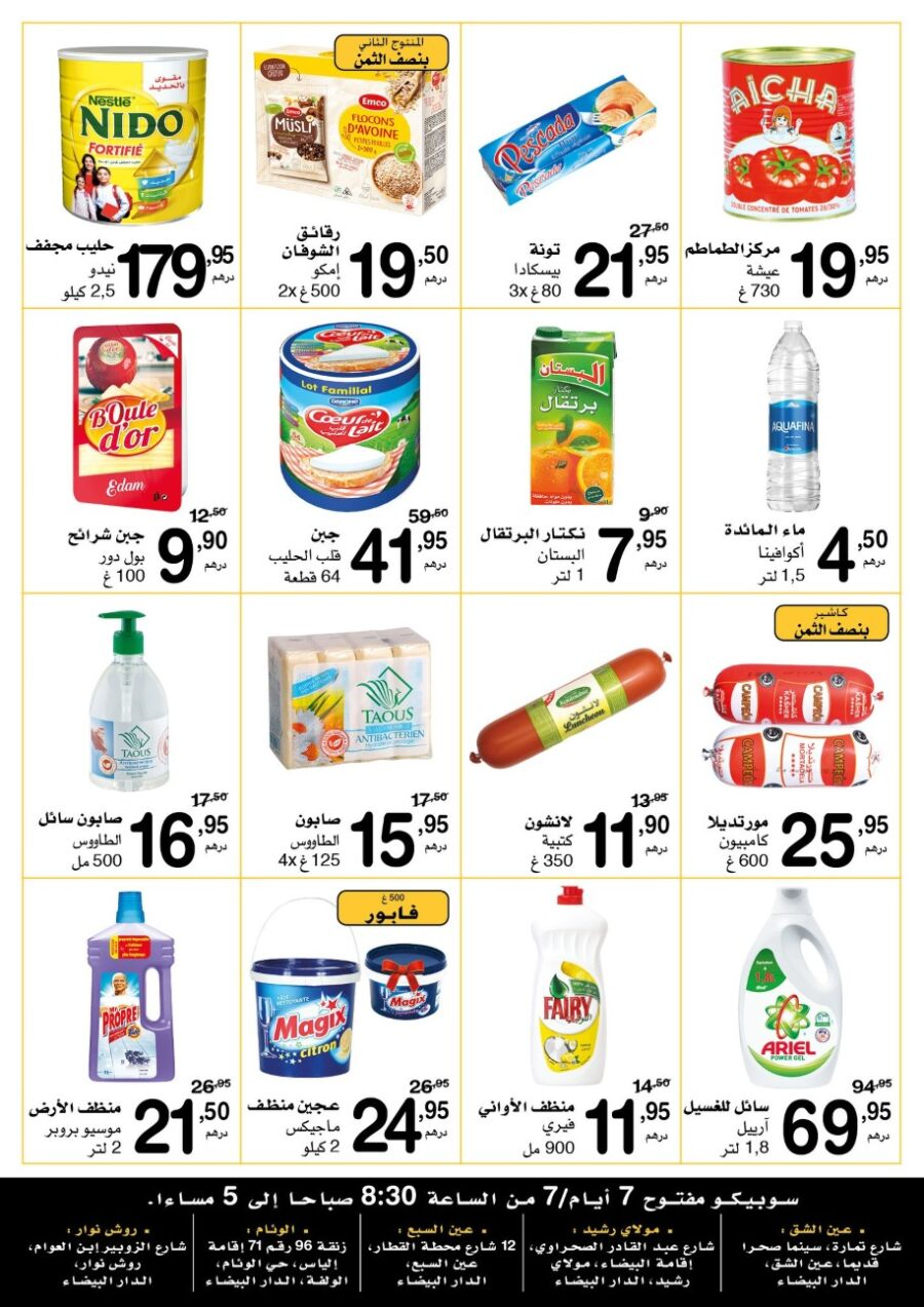 Catalogue SUPECO MARKET رمضان كريم du 7 au 20 Mai 2020
