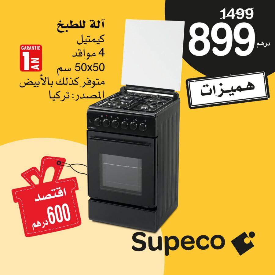 Offre Spéciale SUPECO Market Four 4 feux KUMTEL 899Dhs au lieu de 1499Dhs