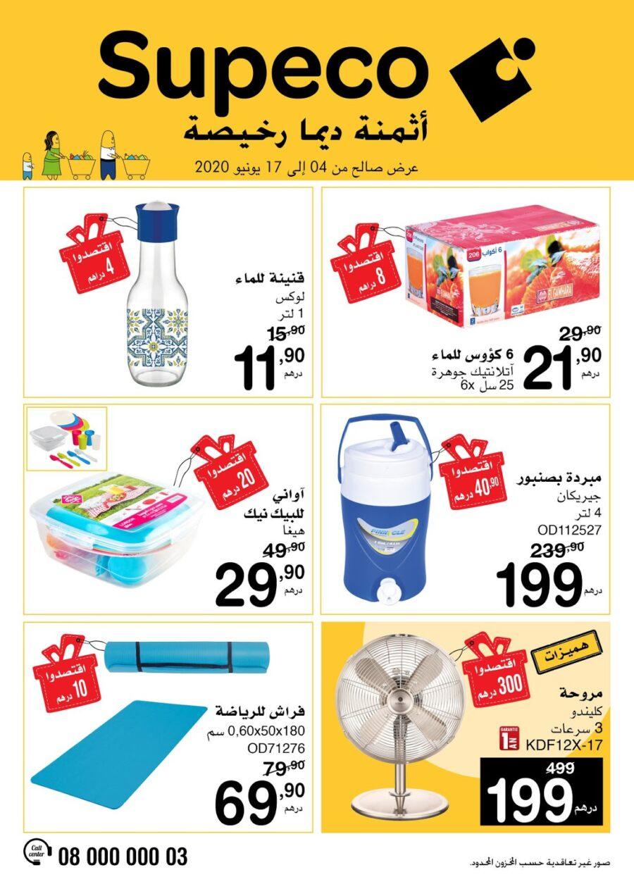 Catalogue Supeco أثمنة ديما رخيصة valable du 4 au 17 Juin 2020