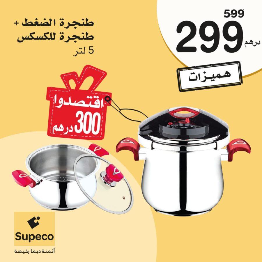 Offre spéciale chez Supeco Maroc Cocote minute + Couscoussier 5L à 299Dhs au lieu de 599Dhs