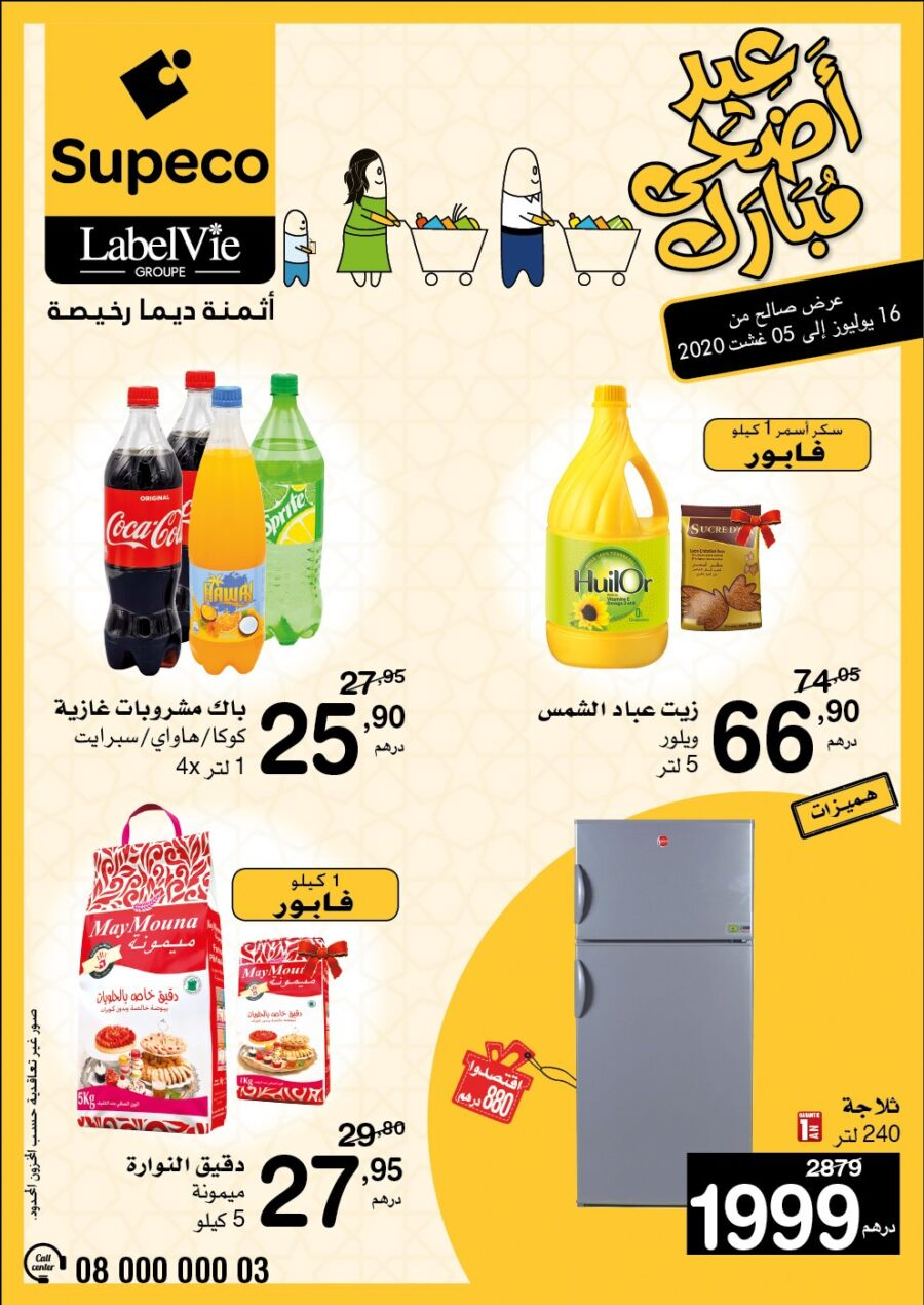 Catalogue Supeco Maroc عيد أضحى مبارك du 16 Juillet au 5 Août 2020