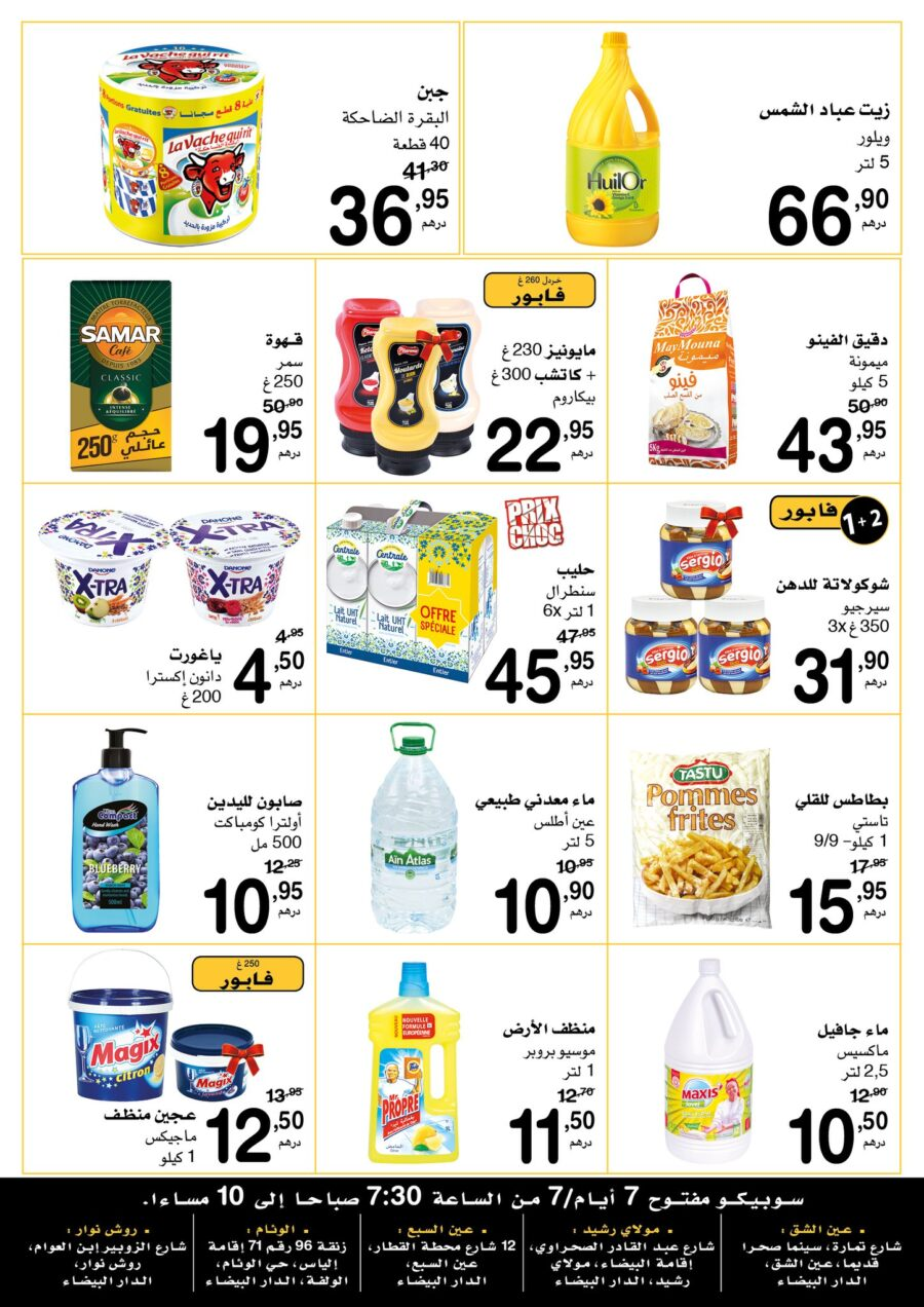 Catalogue Supeco Market Maroc أثمنة ديما رخيصة du 2 au 15 Juillet 2020