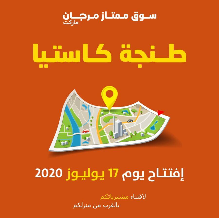 Nouvel ouverture Magasin Marjane Market Tanger Castea le 17 Juillet 2020