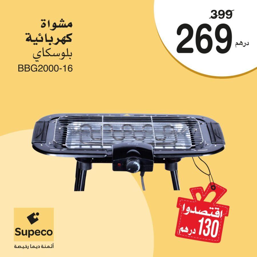 Soldes Supeco Maroc Grils électriques BLEUSKY 269Dhs au lieu de 399Dhs