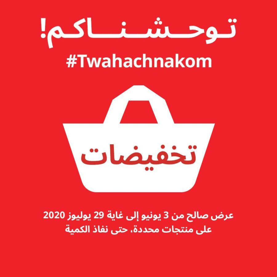 Soldes chez Ikea Maroc توحشناكم Valable Jusqu'au 29 Juillet 2020