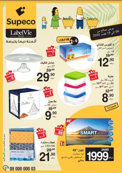 Catalogue Promotionnel chez Supeco Maroc du 6 au 19 Août 2020