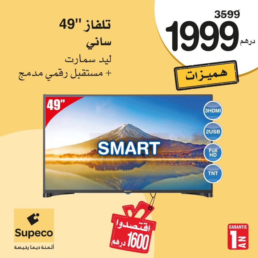 Offre Spéciale chez Supeco Maroc Smart TV SUNNY 49° + Récepteur 1999Dhs au lieu de 3599Dhs