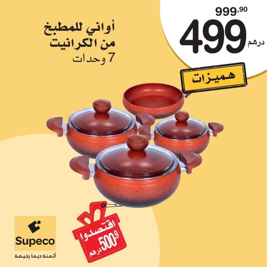 Super Promo chez Supeco Maroc Kit Cuisine 7 pièces en granite 499Dhs au lieu de 999Dhs