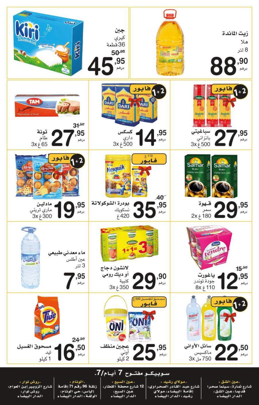 Catalogue Supeco Maroc أثمنة ديما رخيصة du 1 au 14 Octobre 2020