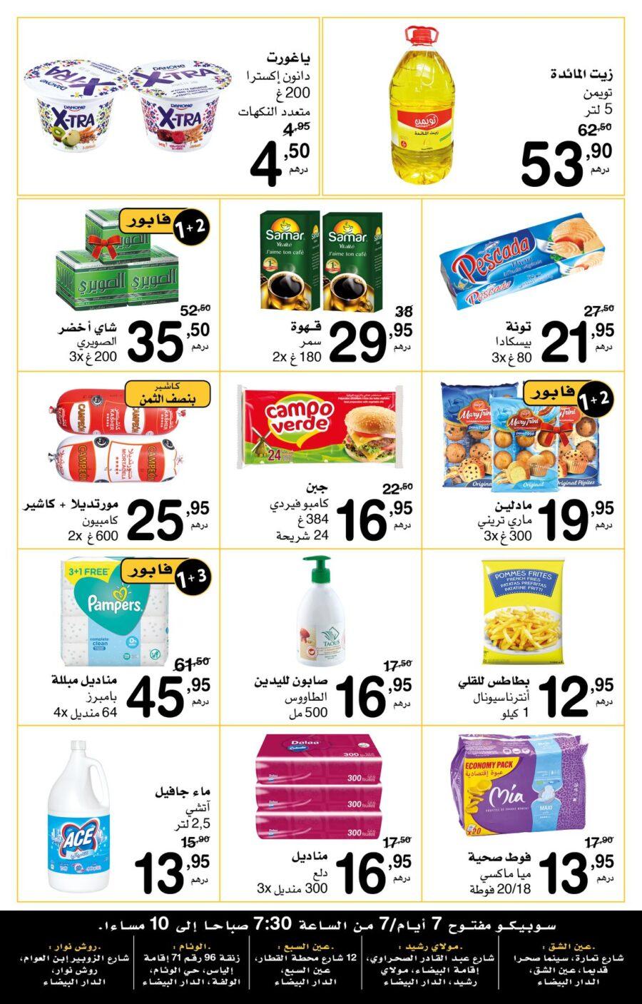 Catalogue Supeco Maroc أثمنة ديما رخيصة du 3 au 16 Septembre 2020