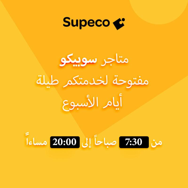 Nouvel horaire Ouverture Fermeture Supeco Maroc du 7h30 à 20h00