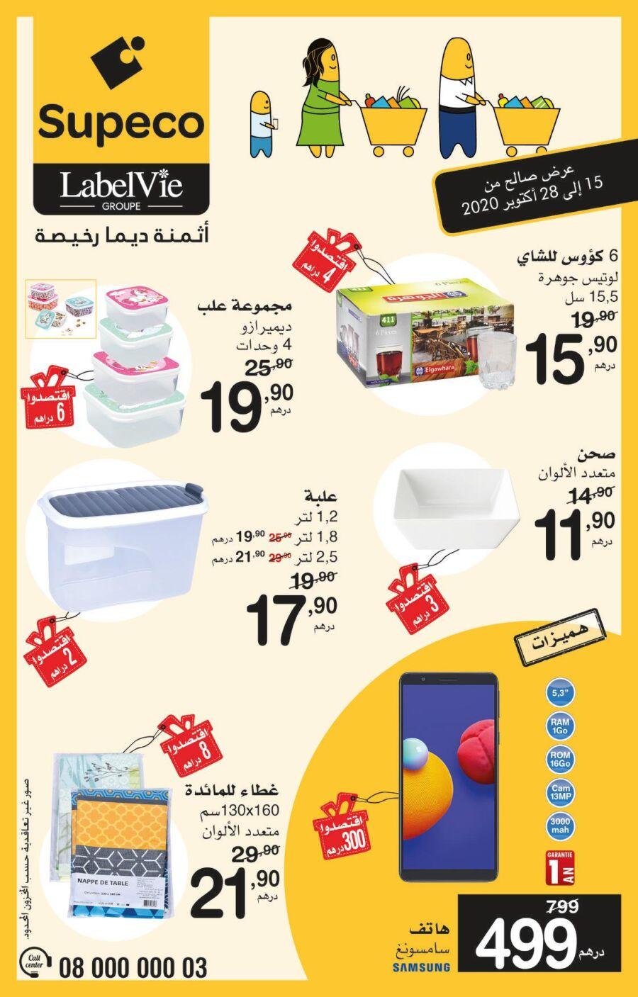 Catalogue Supeco Maroc أثمنة ديما رخيصة du 15 au 28 octobre 2020