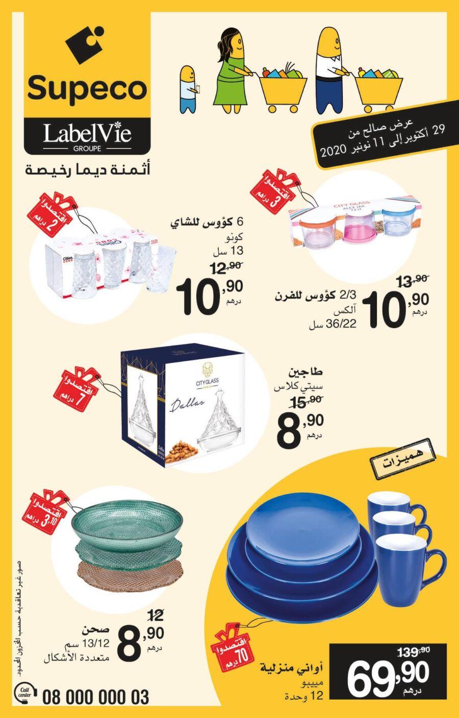 Catalogue Supeco Maroc أثمنة ديما رخيصة du 29 Octobre au 11 Novembre 2020