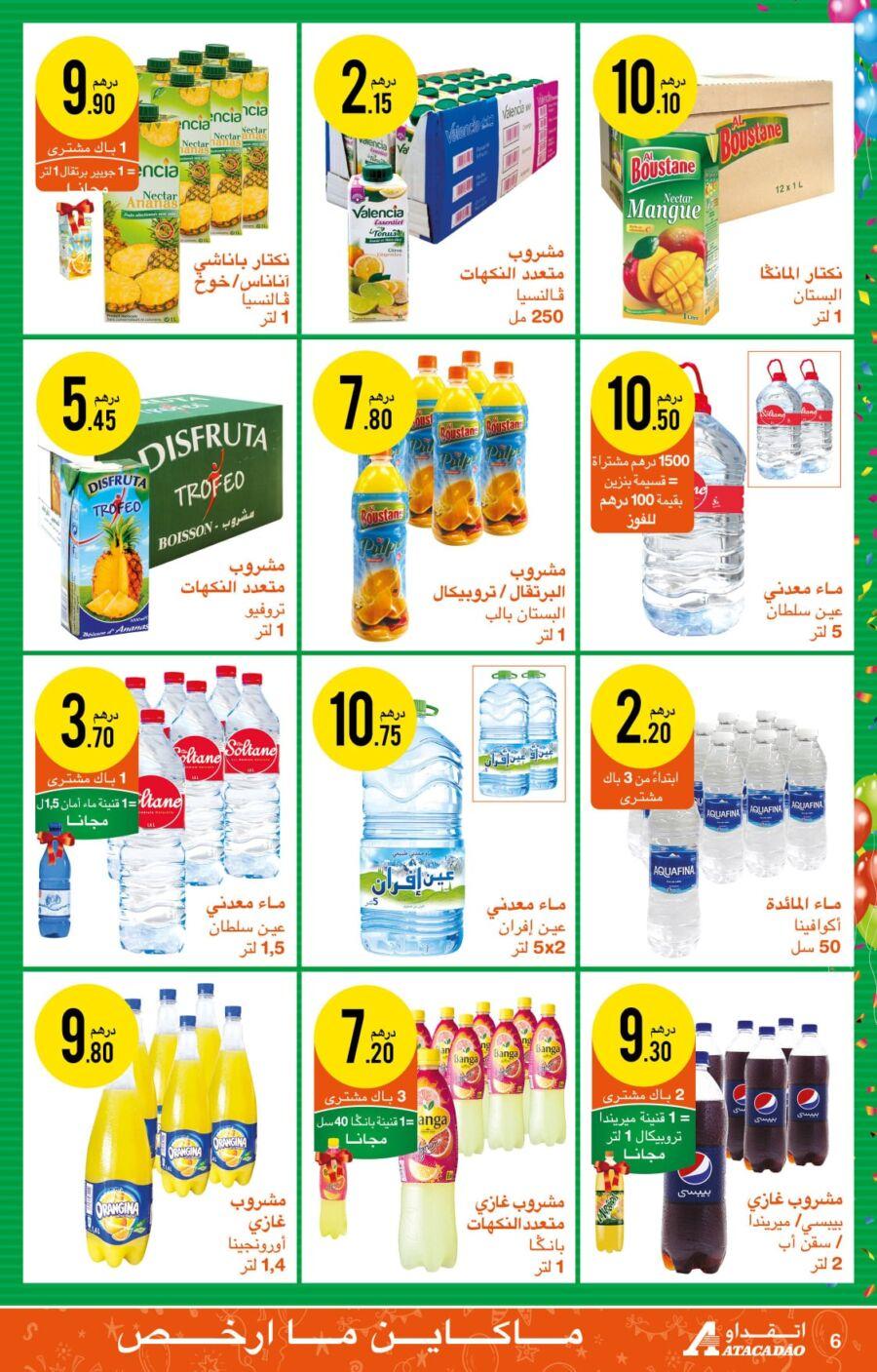Catalogue Atacadao Maroc عيد ميلاد أرخص الأثمان du 22 Octobre au 11 Novembre 2020
