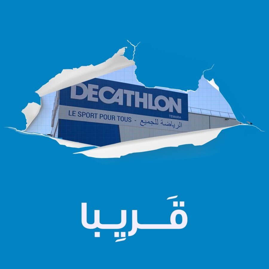 Annonce Prochaine ouverture magasin Decathlon Temara Soon...