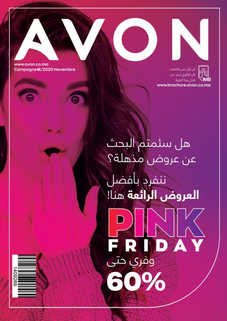 Flyer promotionnel Avon Maroc Spécial PINK FRIDAY Novembre 2020