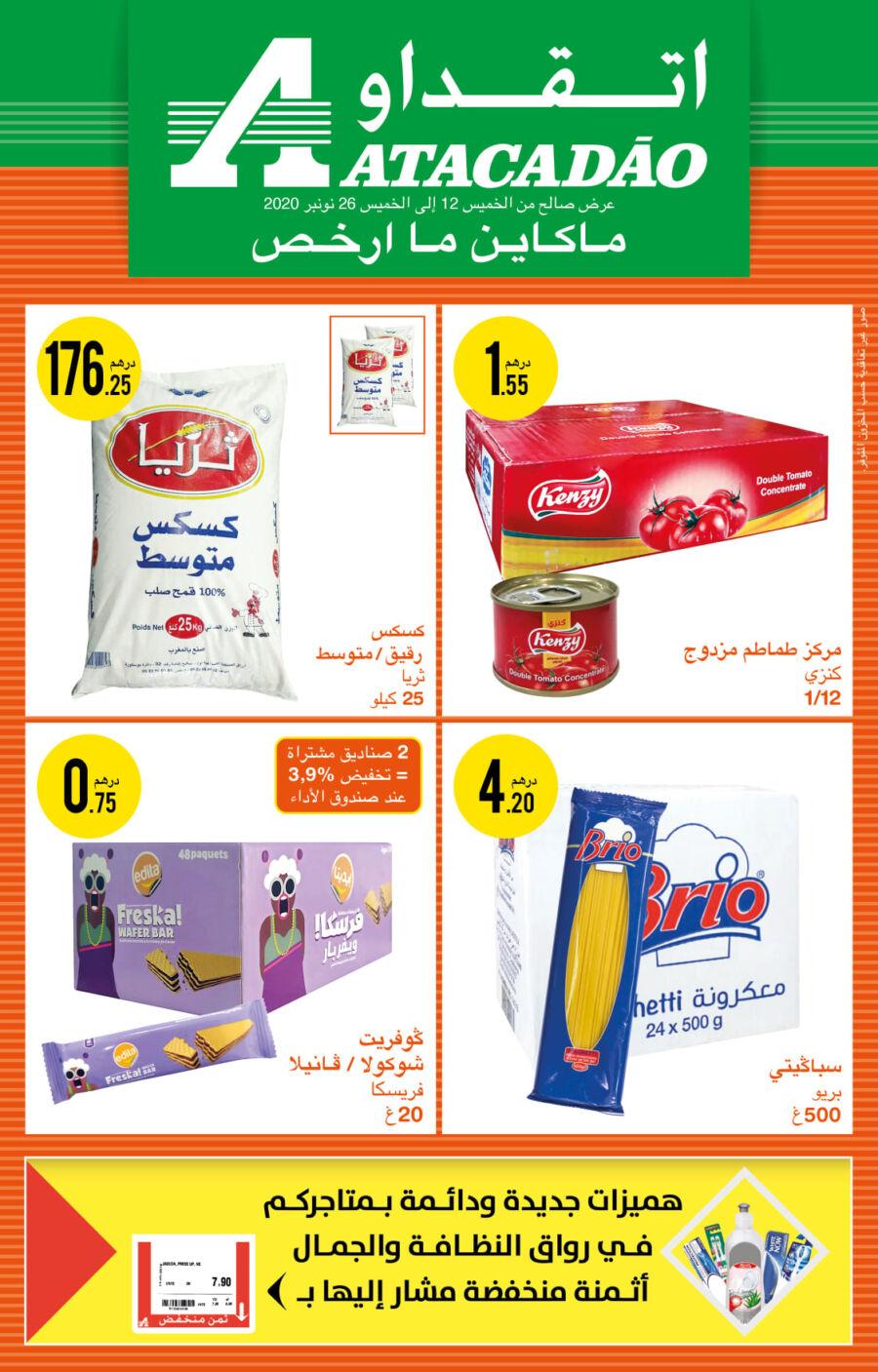 Catalogue Atacadao Maroc ما كاين ارخص du 12 au 28 Novembre 2020