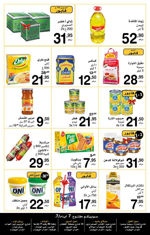 Catalogue SUPECO Maroc أثمنة ديمة رخيصة du 12 au 25 Novembre 2020