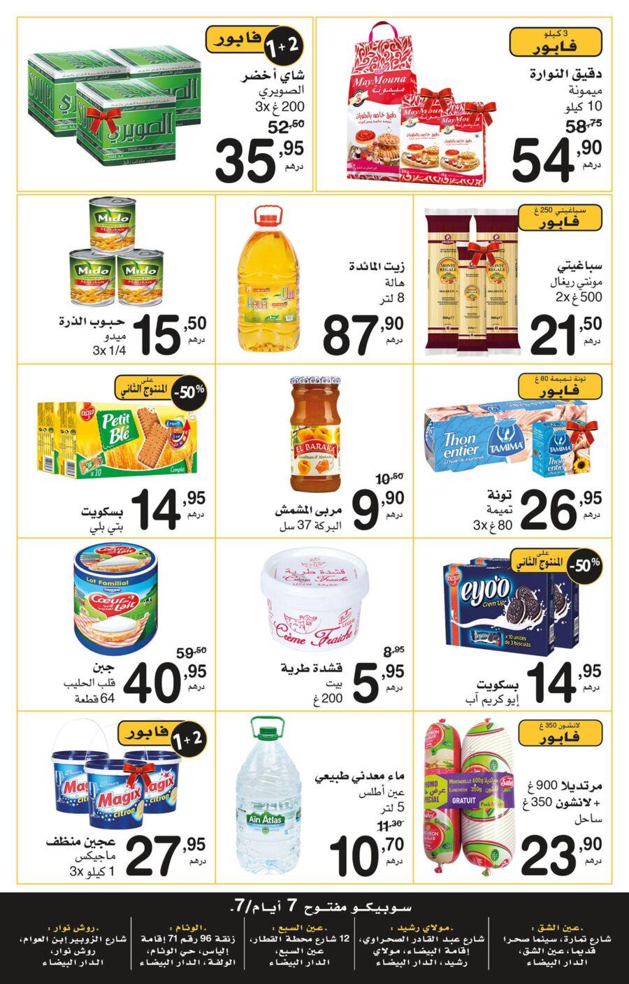 Catalogue Supeco Maroc أثمنة ديما رخيصة du 9 Novembre au 9 Décembre 2020