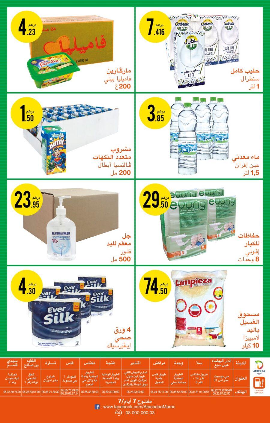 Catalogue Atacadao Maroc valable du 27 Novembre au 11 Décembre 2020